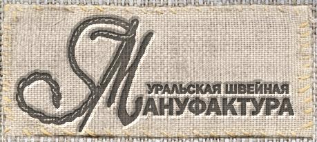 Уральская швейная мануфактура